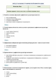 Interactive worksheet Представление графической информации