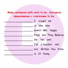 Interactive worksheet To be (Present Simple)