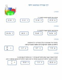 Interactive worksheet כיתה ח '-יחס