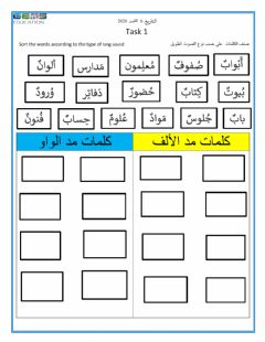 Interactive worksheet المدود