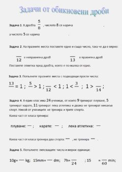 Interactive worksheet Правилни и неправилни дроби