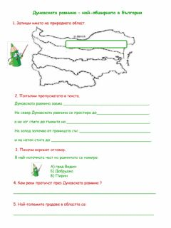 Interactive worksheet Природни области в България - Дунавска равнина