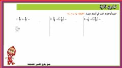 Interactive worksheet جمع