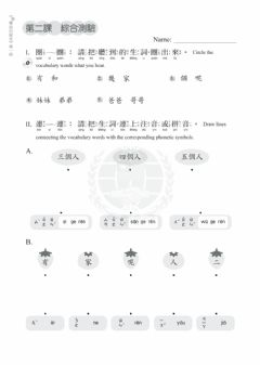Interactive worksheet 學華語向前走b1l2小考