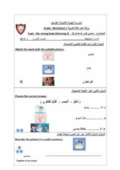 Interactive worksheet جِسمي قوي