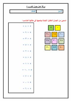 Interactive worksheet جدول الضرب 5