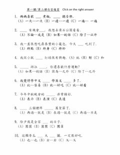 Interactive worksheet 學華語向前走 第五冊 Lesson1-Lesson 2 複習
