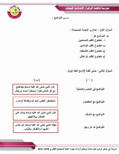 Interactive worksheet التواضع