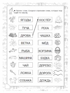 Interactive worksheet Найди пару