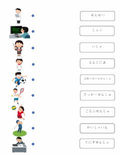 Interactive worksheet 職業