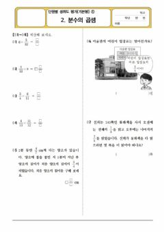 Interactive worksheet 수학복습
