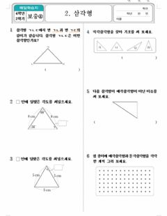 Interactive worksheet 2. 삼각형
