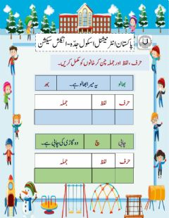 Interactive worksheet Urdu worksheet