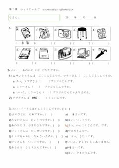 Interactive worksheet Renshuu 1ka