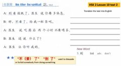 Ficha interactiva HSK 2 lesson 10 text 2 textbook