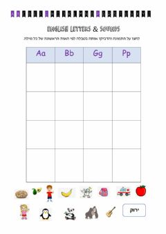 Interactive worksheet Letters&sounds