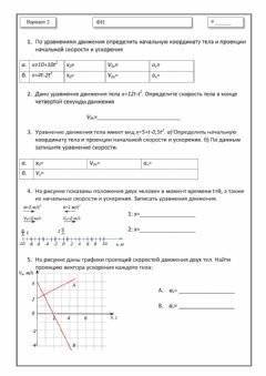 Interactive worksheet Уравнения движения 2 вариант