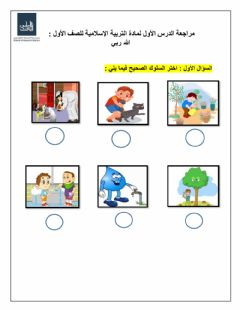 Interactive worksheet الله ربي
