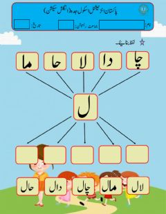 Interactive worksheet Teen harfi lfz bnaiay