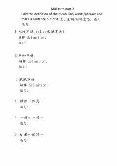 Interactive worksheet 學華語向前走 第五冊 Lesson mid-term part 2