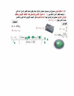 Interactive worksheet 88
