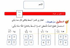 Interactive worksheet ورقةعمل استكشاف الكسور المكافئة