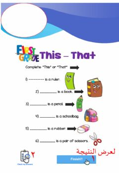 Interactive worksheet That This