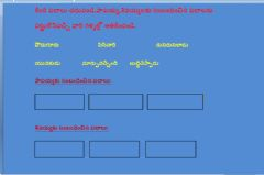 Interactive worksheet 5 Telugu నీడ ఖరీదు