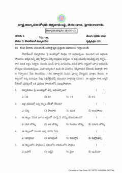 Ficha interactiva 5th telugu SM 5by Viay Gundu