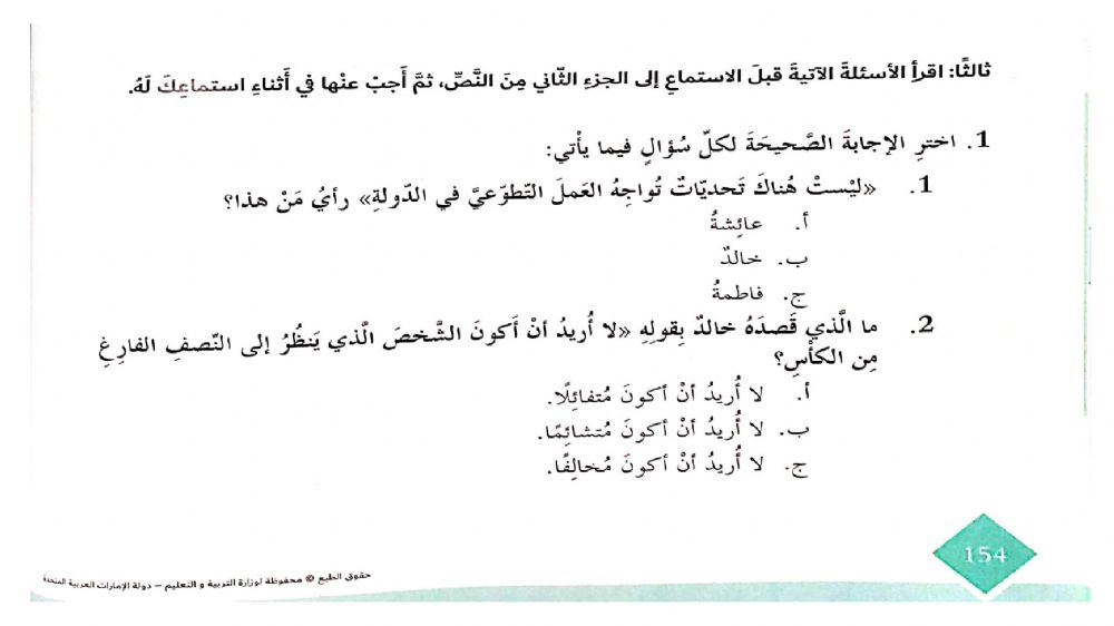 تطوع Worksheet