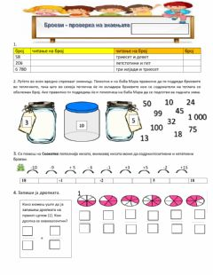 Interactive worksheet Броење