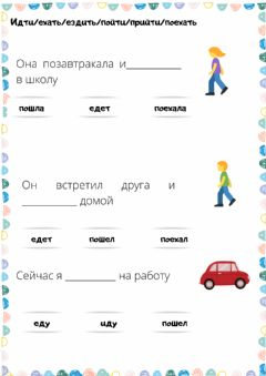Interactive worksheet Глаголы движения