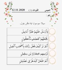 Interactive worksheet Quran Tahun 3