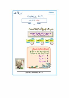 Interactive worksheet Jjjj