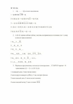 Interactive worksheet Easy steps to chinese part 2 lesson 7 grammar