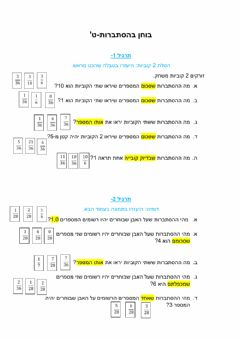 Interactive worksheet בוחן בהסתברות ט