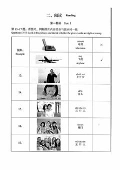 Interactive worksheet Hsk1-5 reading