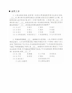 Interactive worksheet Tiankong