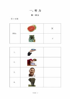 Interactive worksheet Yct 3级听力