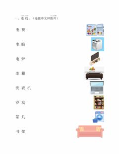 Interactive worksheet 家具