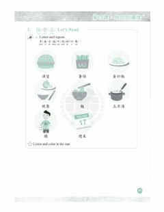 Interactive worksheet 學華語向前走Book2 L4