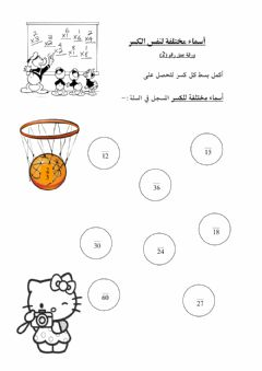 Interactive worksheet توسيع الكسر