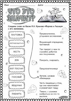 Interactive worksheet И.А.Крылов -Ворона и Лисица-