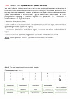 Interactive worksheet Право в системе социальных регуляторов