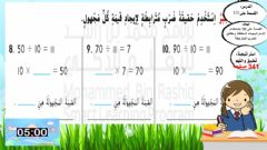 Interactive worksheet القسمة على 10