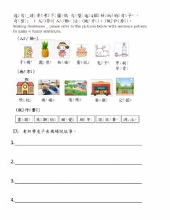 Interactive worksheet 學華語向前走b2-L8