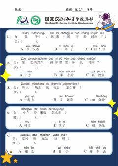Interactive worksheet Yct 31001 阅读