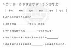 Interactive worksheet 學華語向前走b7l1-5