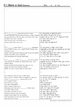 Interactive worksheet Pop song(If I were a boy)