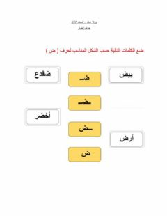 Interactive worksheet Dhaad letter